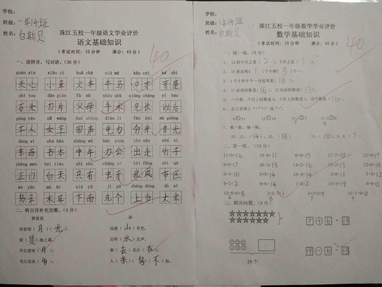 语文和数学期末学业测试卷纸