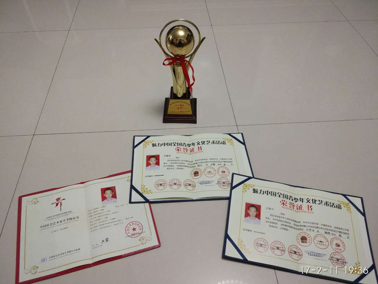 我的古筝、舞蹈荣誉证书和奖杯