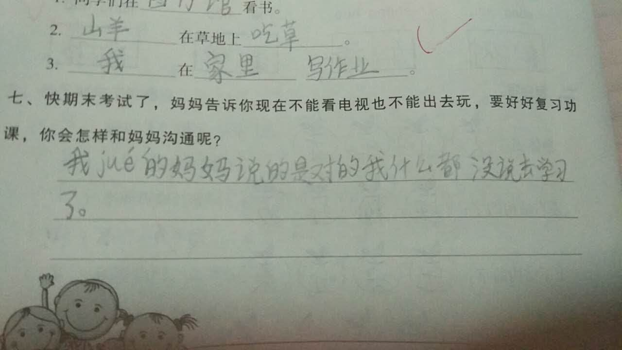 我的暑假作业中的一个有趣的答案