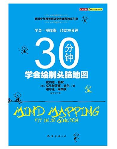 小册子:30分钟绘制头脑地图
