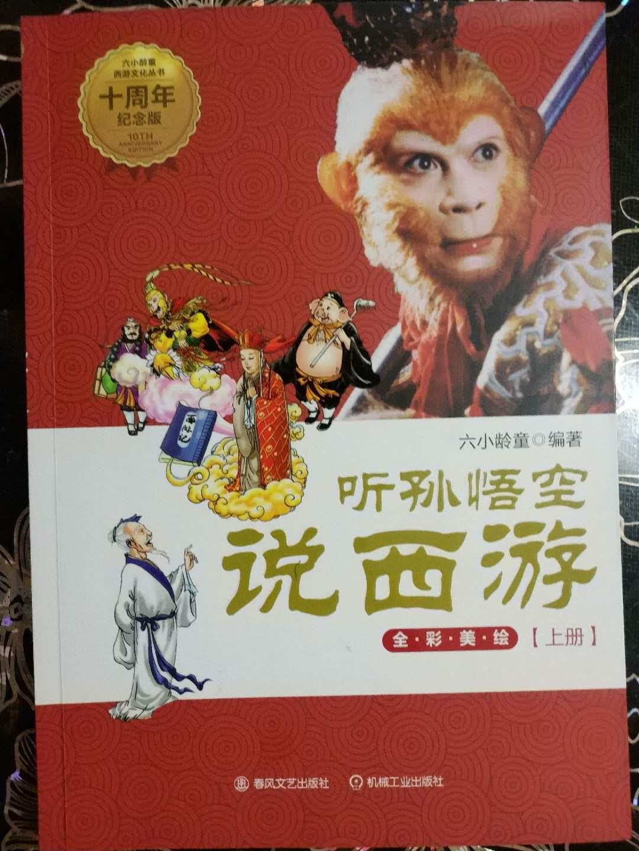 听孙悟空说西游一书的封面