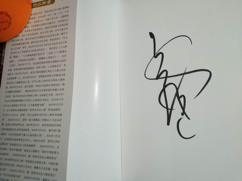 六小龄童爷爷在书上的签名