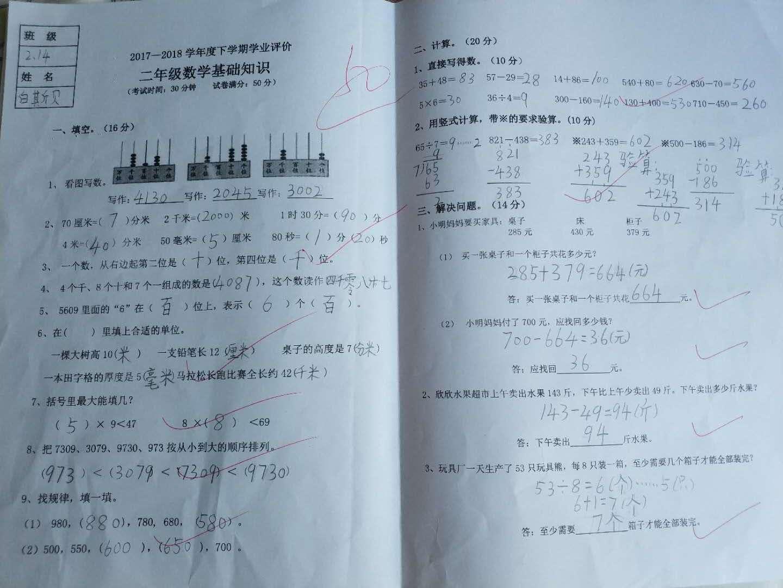 数学学业评价