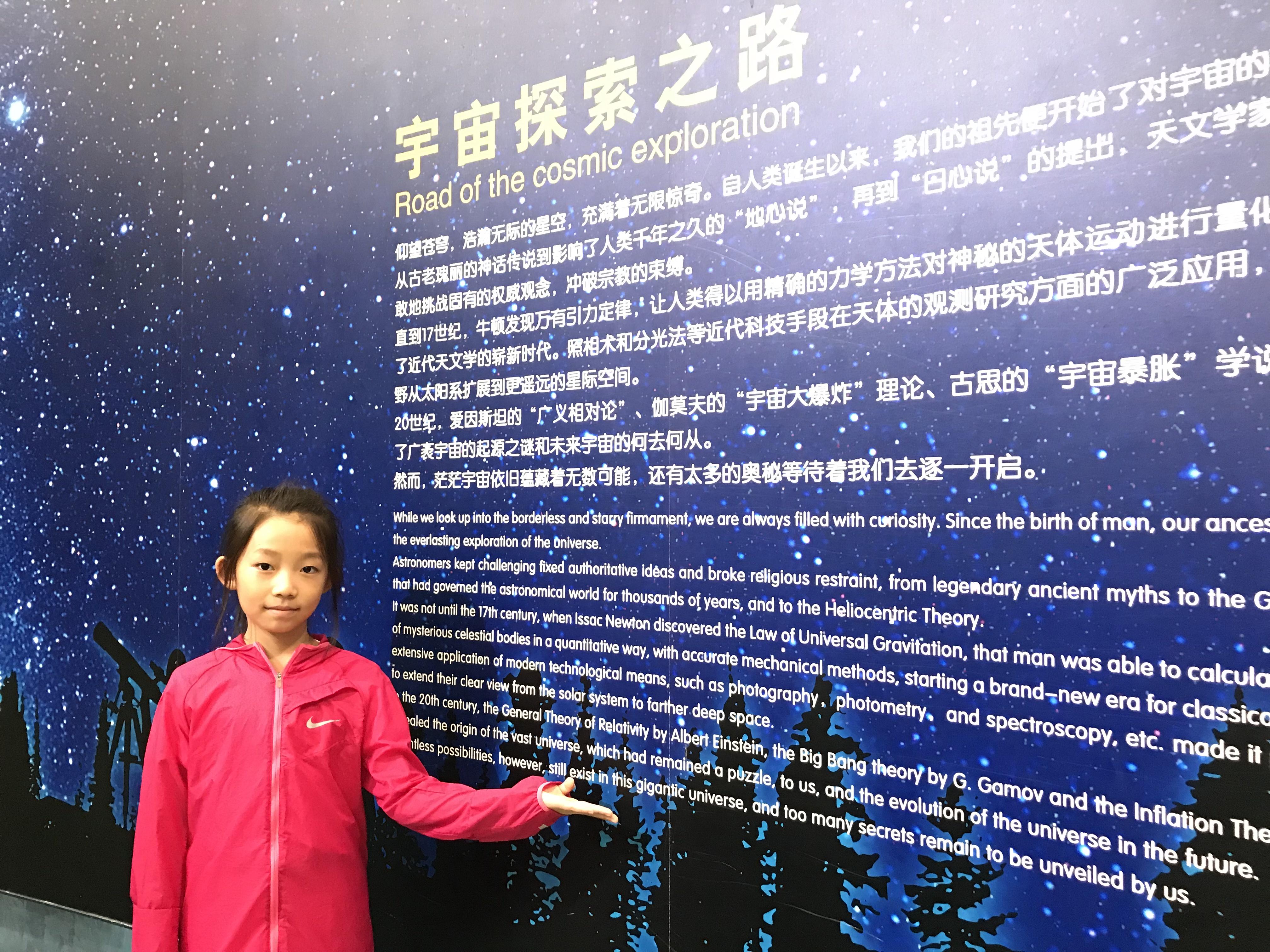 中国科技馆之旅5