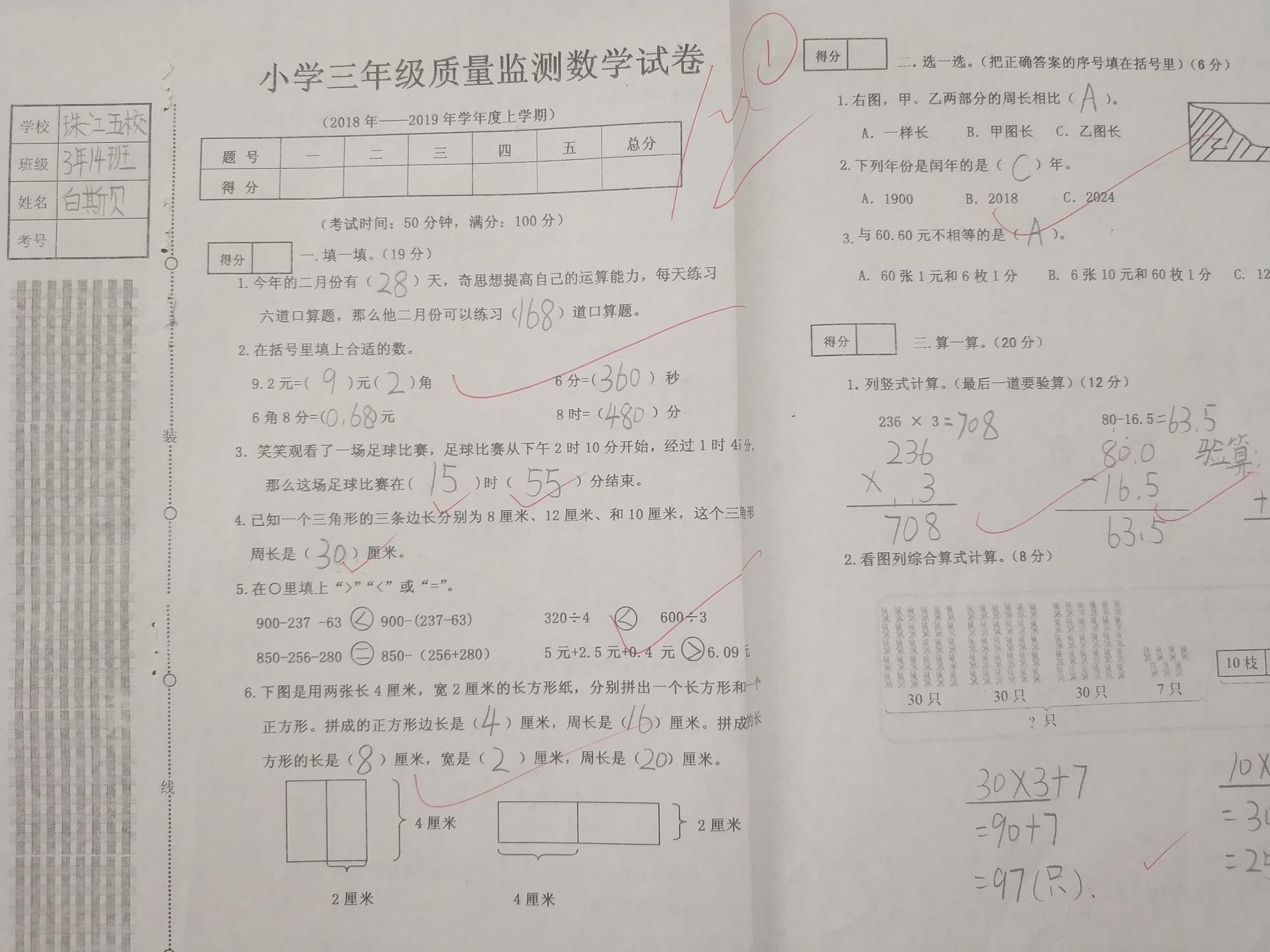 数学试卷成绩