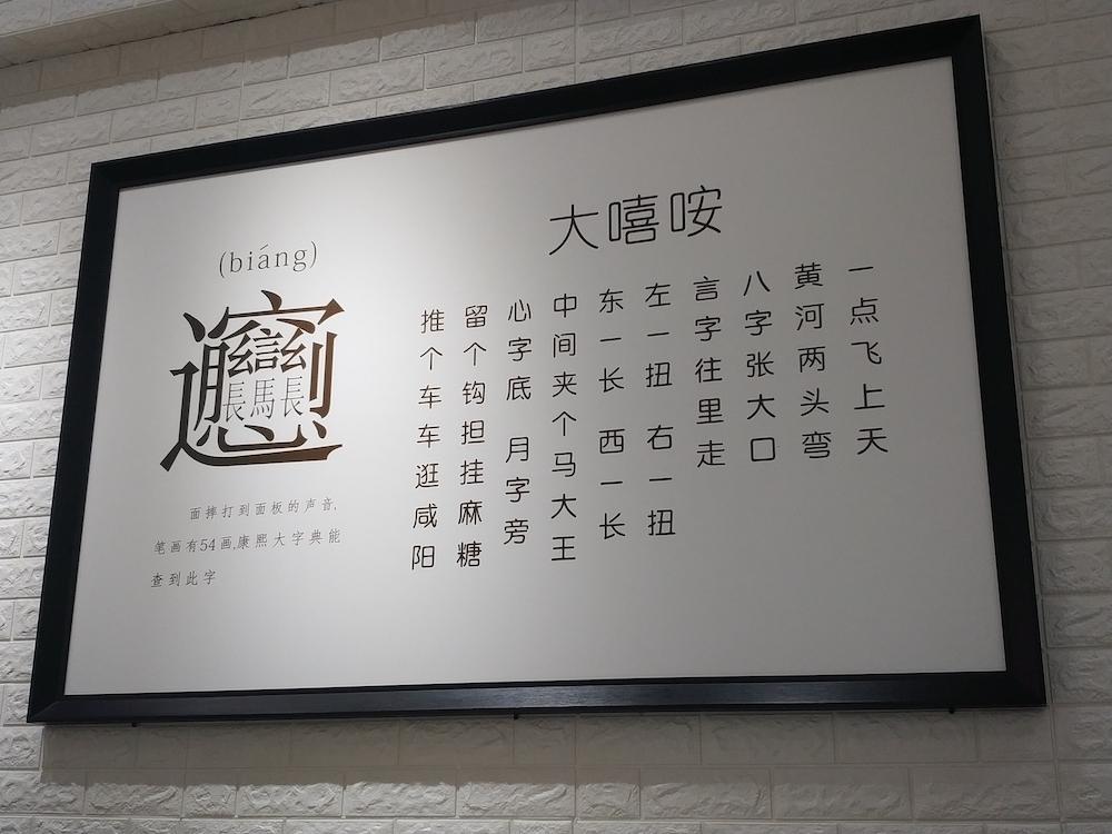 面馆中的挂饰:关于biangbiang面