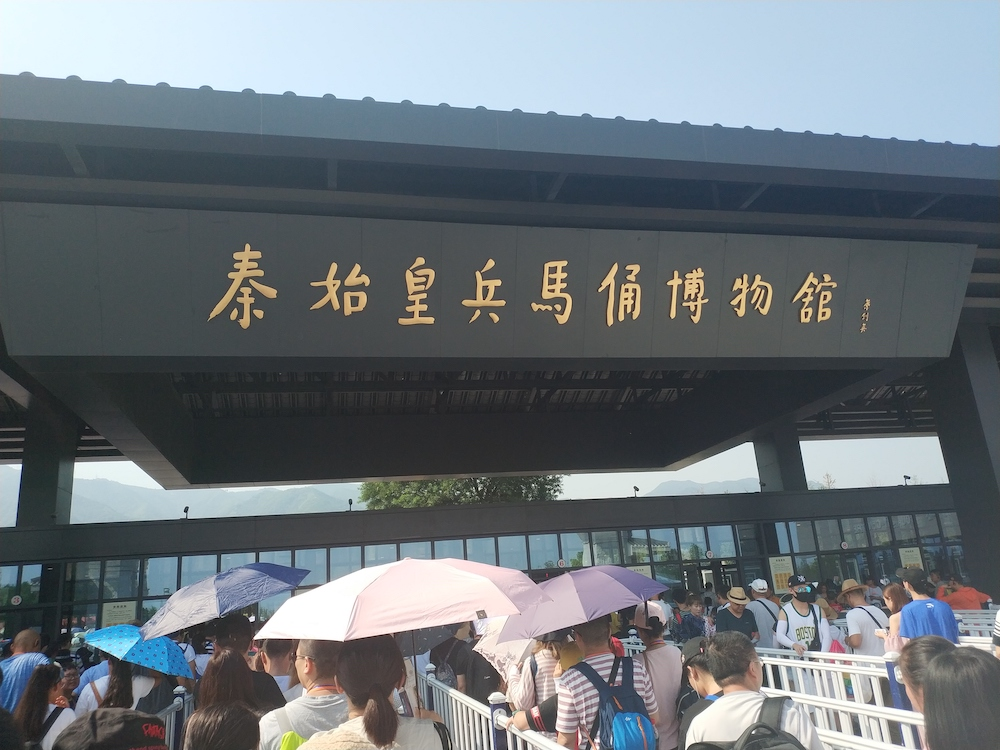 秦陵博物馆正门