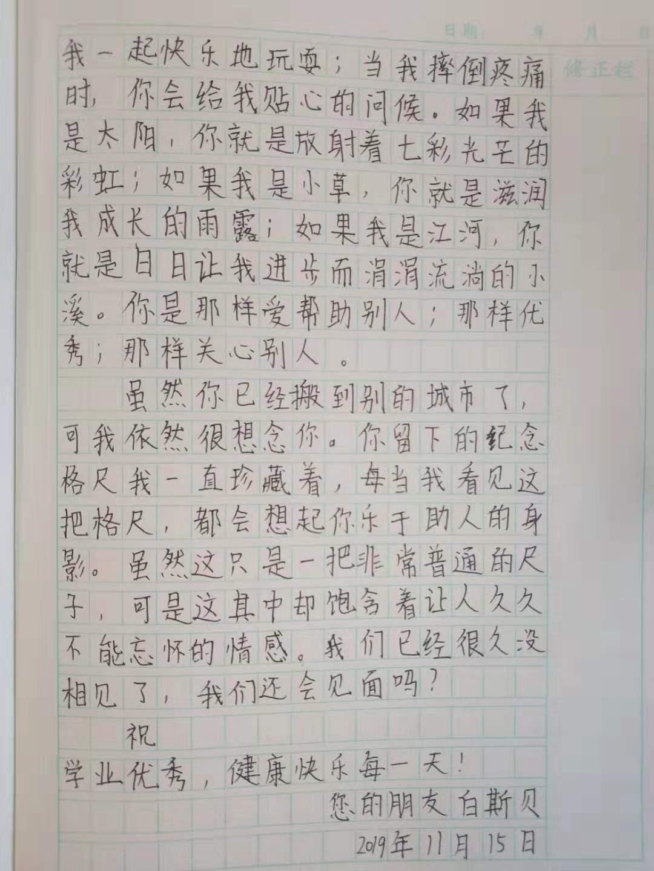 写给好朋友的一封信-part2
