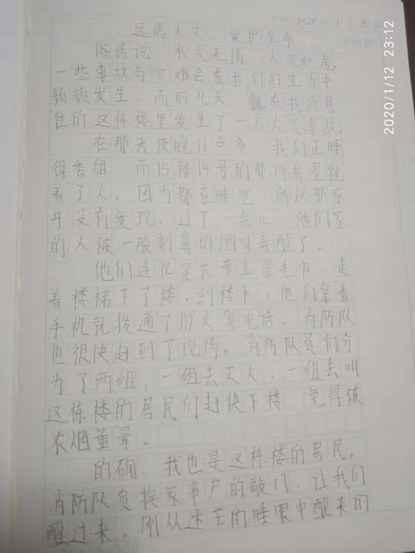 火灾小记 - part1