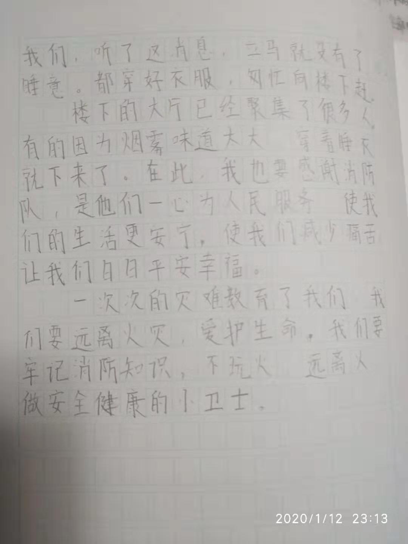 火灾小记 - part2