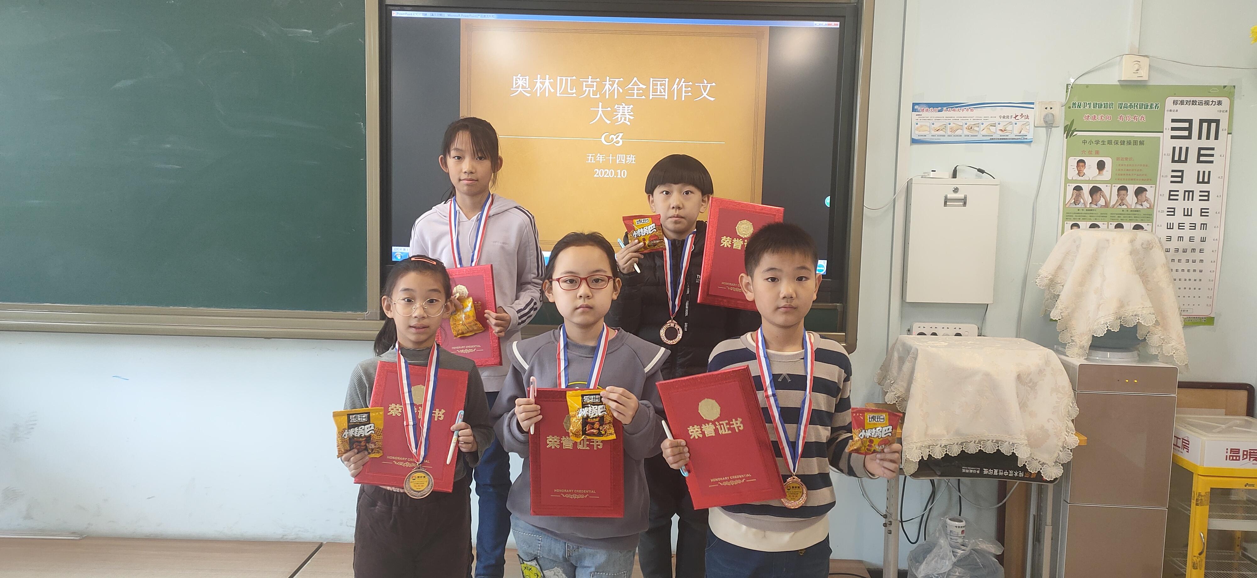 奥林匹克杯全国作文大赛三等奖(后排左1)