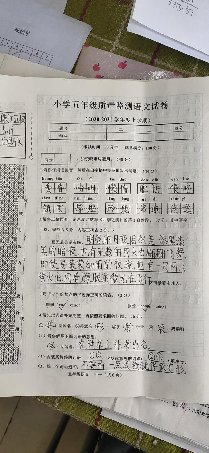 五年上期末语言卷纸卷面-1