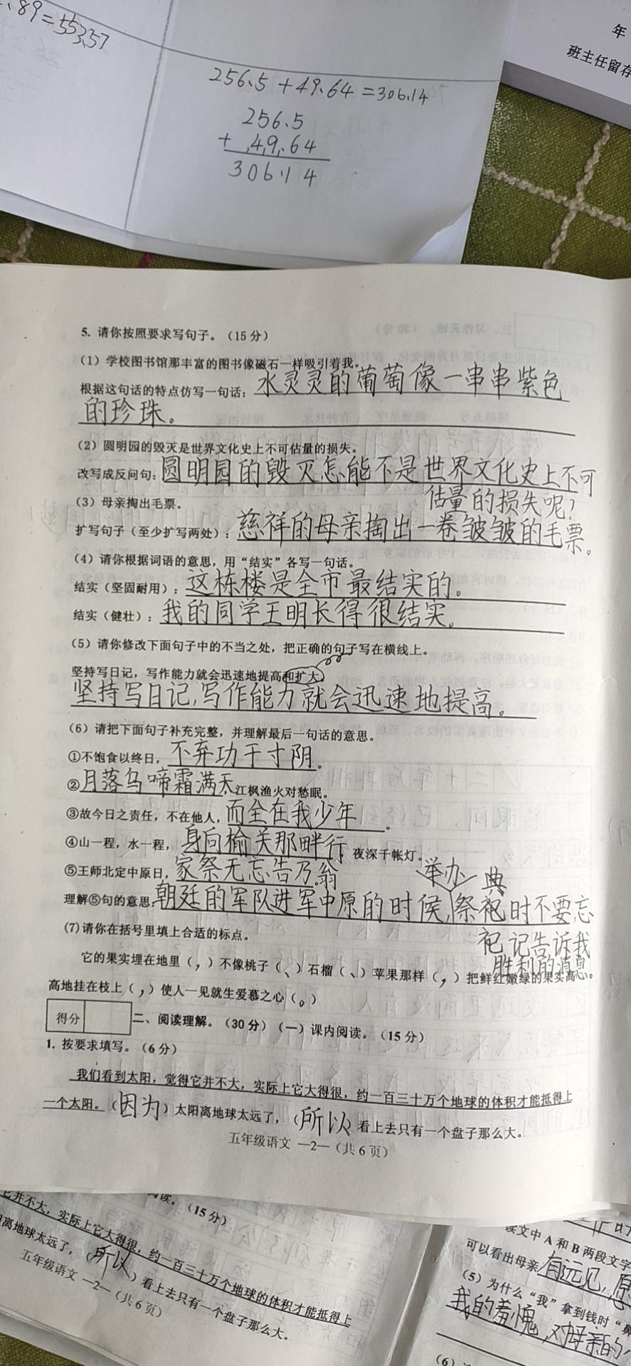 五年上期末语言卷纸卷面-2