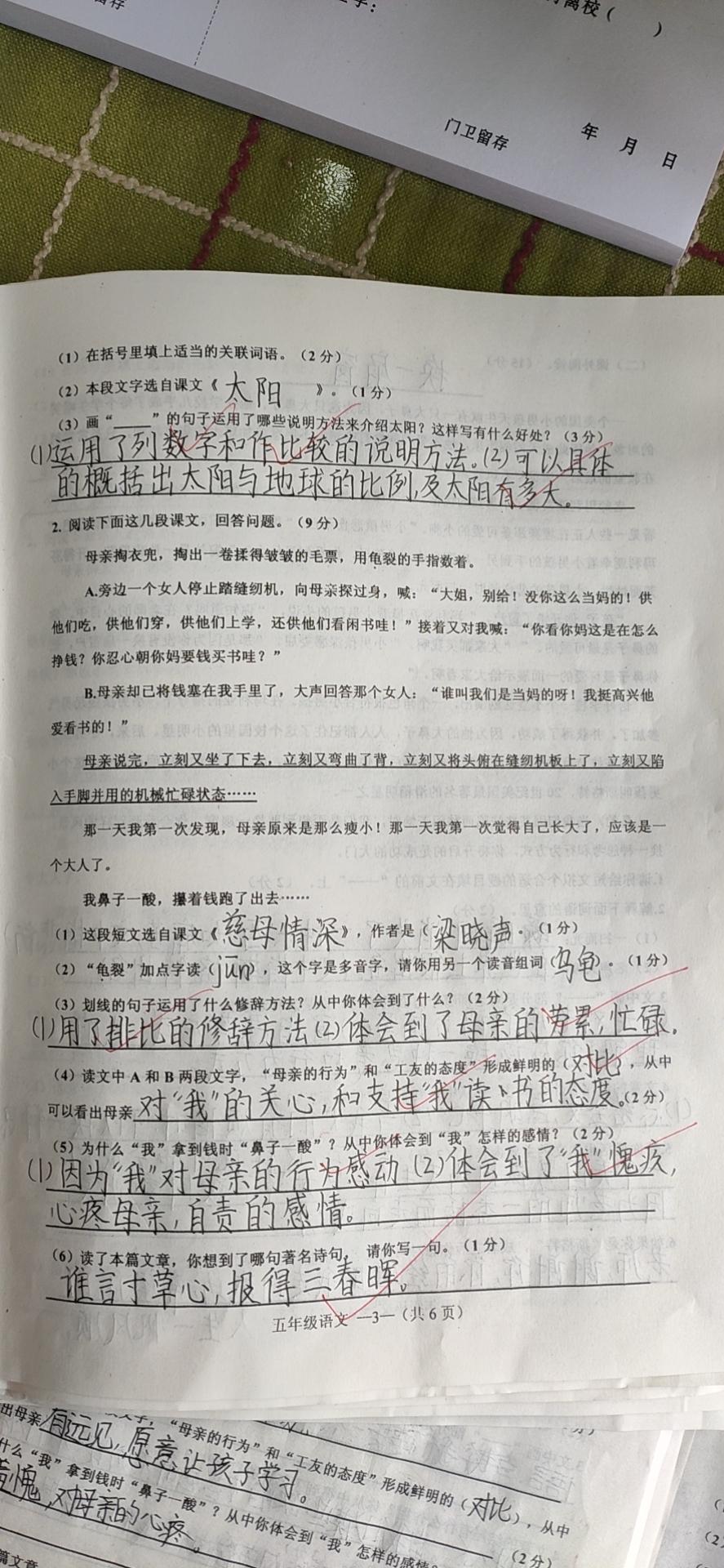 五年上期末语言卷纸卷面-3