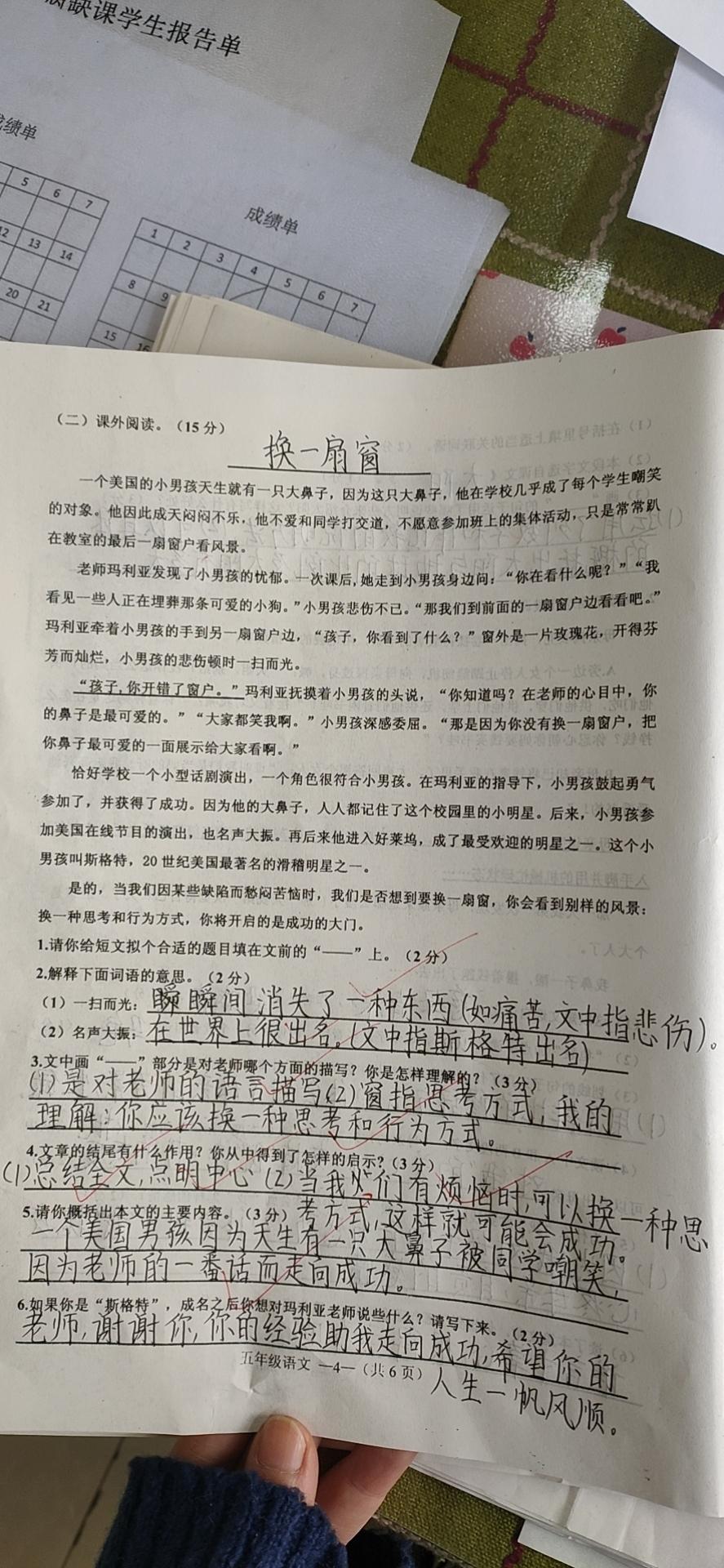 五年上期末语言卷纸卷面-4
