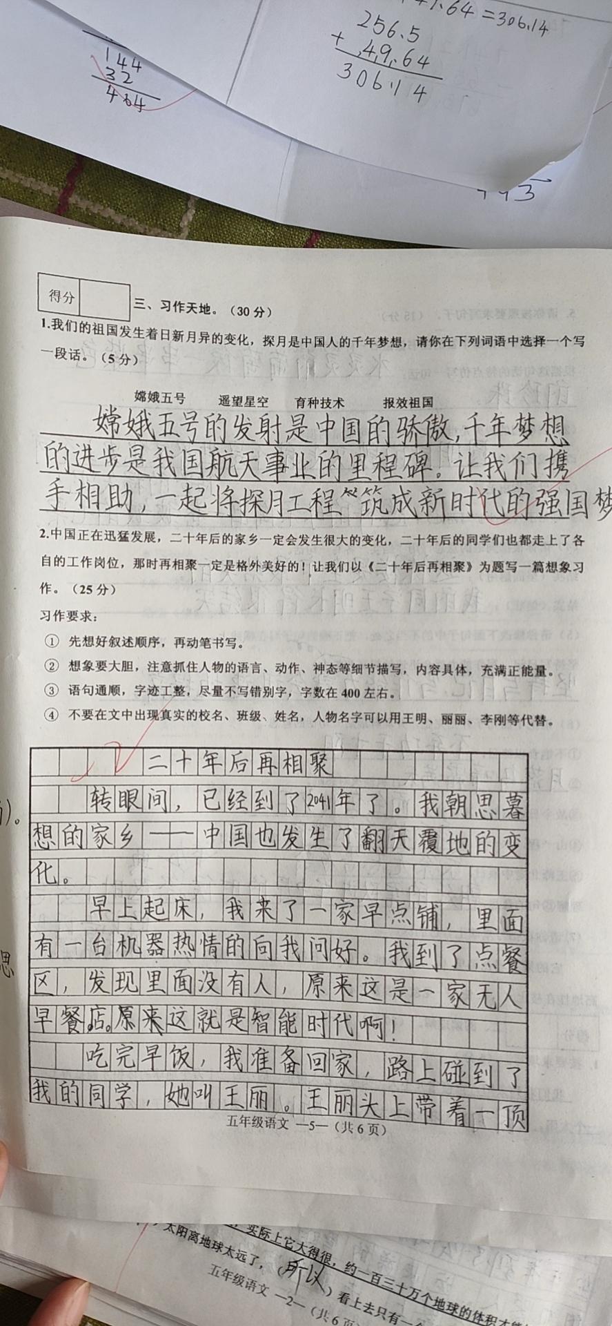 五年上期末语言卷纸卷面-5