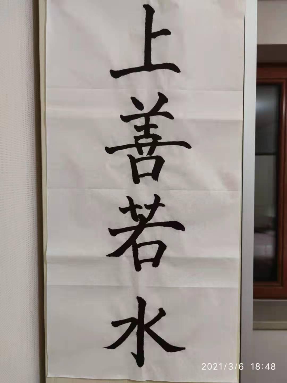 中国书法临摹1