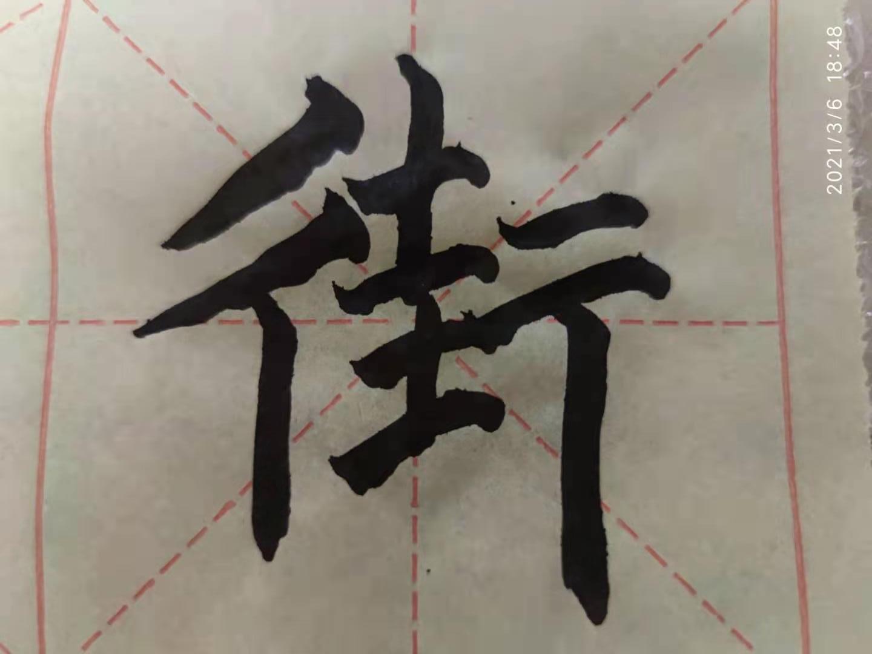 中国书法临摹2