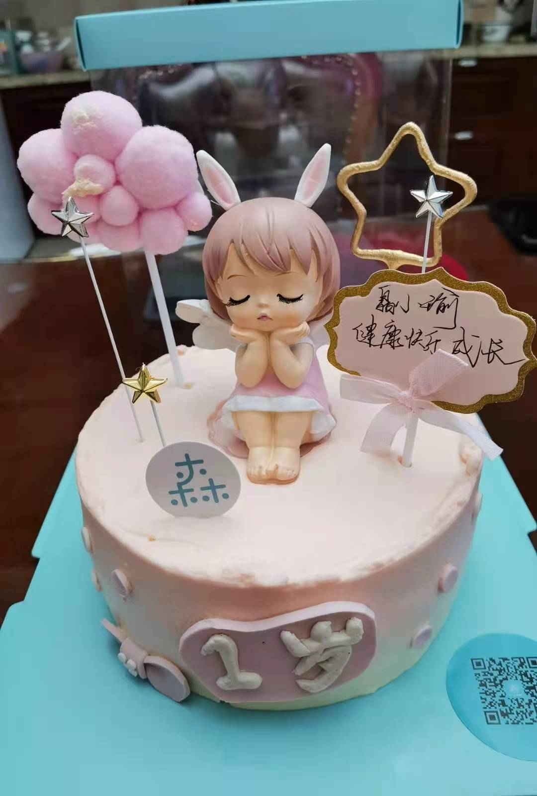 我的一周岁生日蛋糕