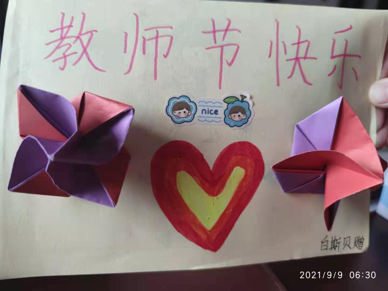 教师节贺卡1